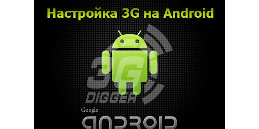 «КАК НАСТРОИТЬ 3G В ПЛАНШЕТЕ ИЛИ СМАРТФОНЕ НА ОС ANDROID?»
