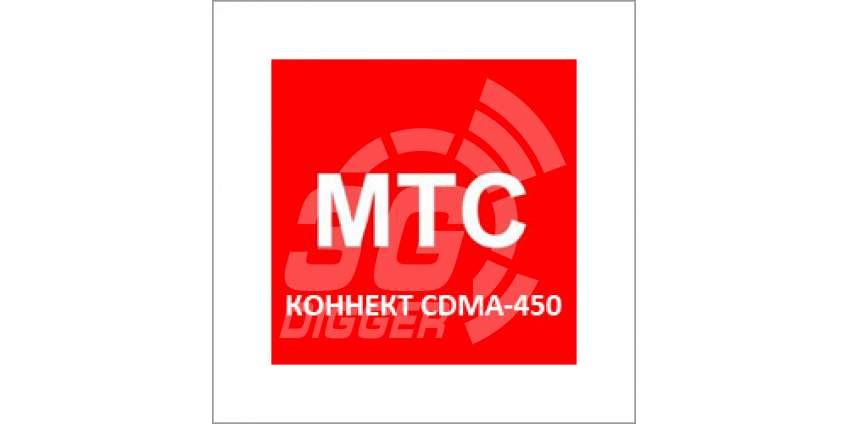 МТС Коннект CDMA-450 закрывает обслуживание сети с 29 июня 2018 года