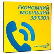 """Тариф """"Єдина країна 25"""" - Мобільний номер"""