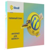 """Стартовий пакет Lifecell — Тариф """"Інтернет для Бізнесу"""""""