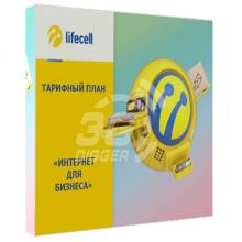 """Стартовый пакет Lifecell — Тариф """"Интернет для Бизнеса"""""""