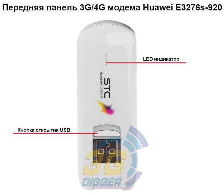 4G модем Huawei E3276s-920