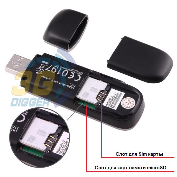 Слот для Sim карты в Huawei E372u-8