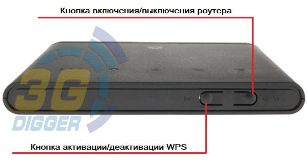 Кнопки на роутере Huawei B311s-220