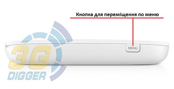 Кнопка меню в Huawei E5377Bs-605
