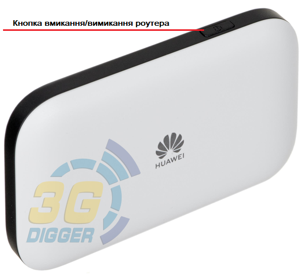 Кнопка включення/вимикання роутера Huawei E5576-320