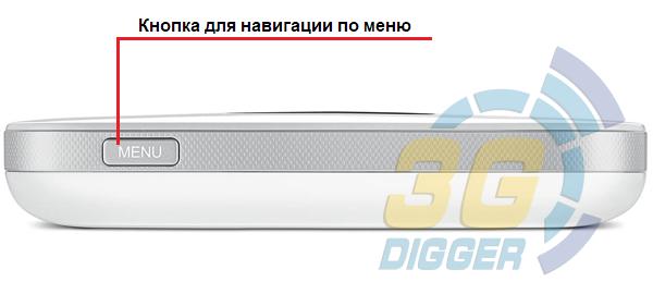 Кнопка меню в Huawei E5577s-321