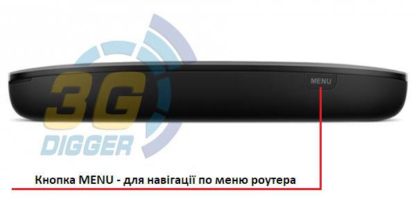Кнопки управління Huawei E5786s
