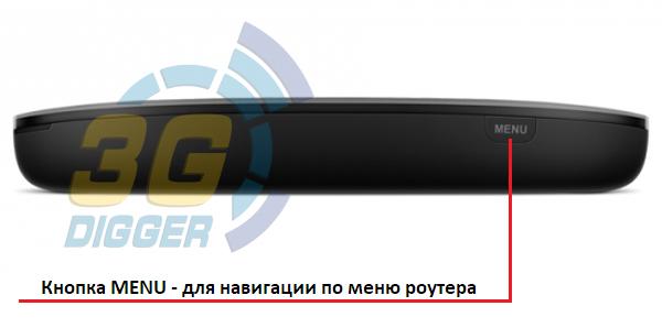 Кнопки управления Huawei E5786s