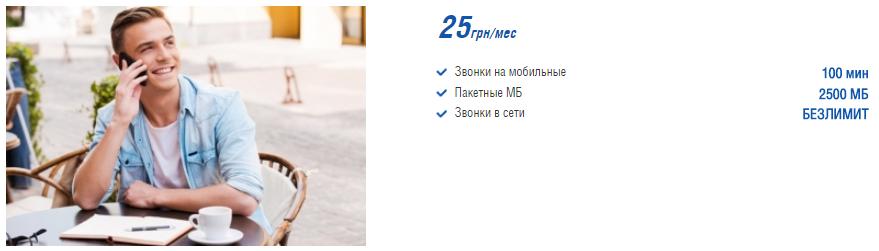 """Тариф """"Единая страна 25"""" - Городской"""
