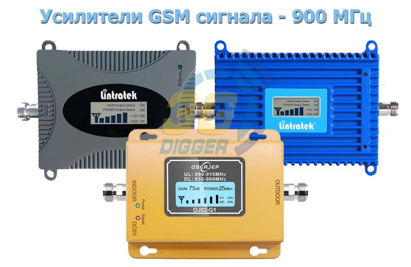 Усилители GSM сигнала — 900 МГц
